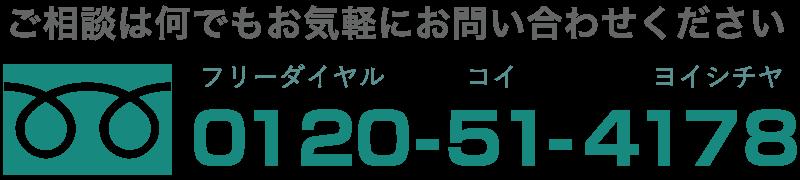 フリーダイヤル 0120-51-4178